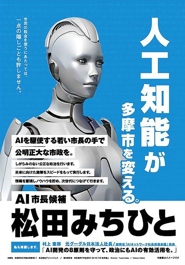 Robots in de politiek